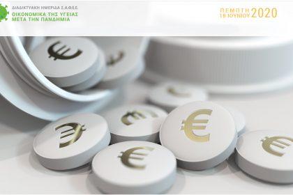 Ημερίδα Σ.Α.Φ.Ε.Ε. «Οικονομικά της Υγείας μετά την πανδημία»