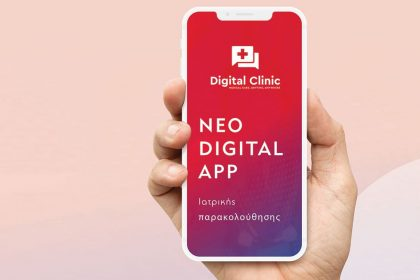 Digital Clinic App: Μια ψηφιακή κλινική στο κινητό σας