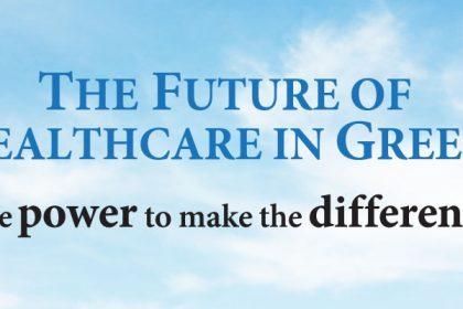 Διαδικτυακό συνέδριο: The future of healthcare in Greece 2020
