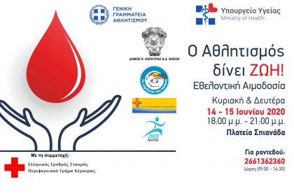 14 & 15 Ιουνίου: Δράση Εθελοντικής Αιμοδοσίας στην Κέρκυρα