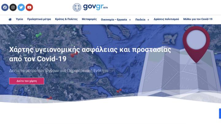 chartis gov gr covid