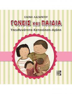 γονείς και παιδιά βιβλίο της Ελένης Λαζαράτου