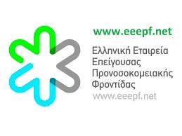 Ελληνική εταιρεία Επειγουσας Προνοσοκομειακής Φροντίδας