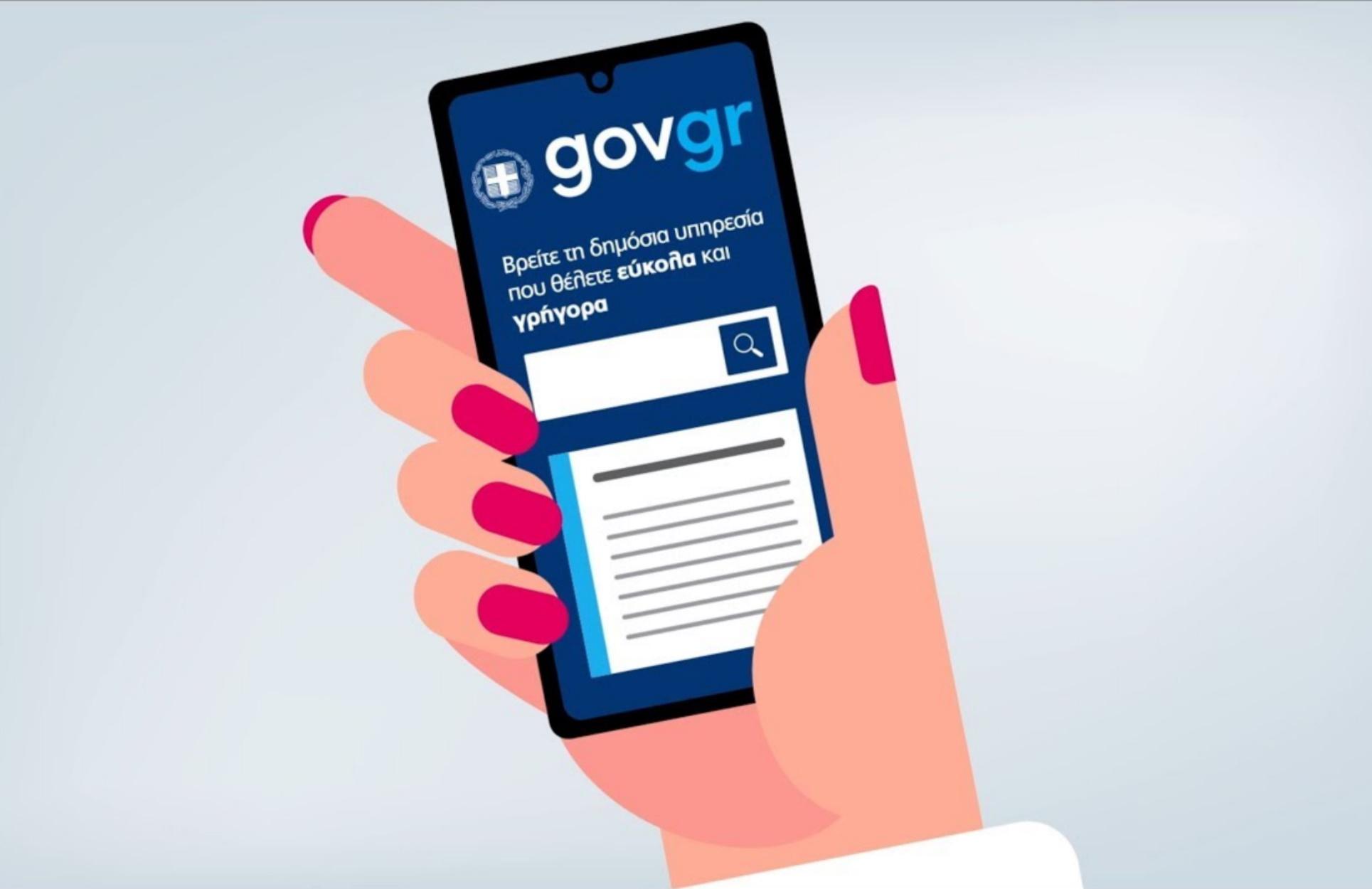 Ηλεκτρονική Πλατφόρμα Ψηφιακής Διακυβερνησης