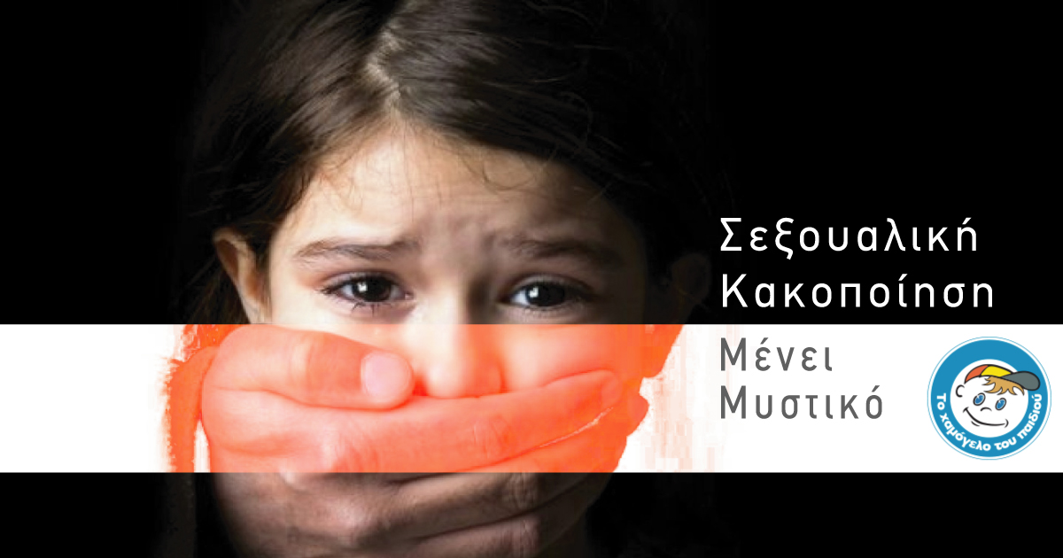 Σεξουαλική κακοποίηση παιδιών - Καμπάνια «Το χαμόγελο του παιδιού»
