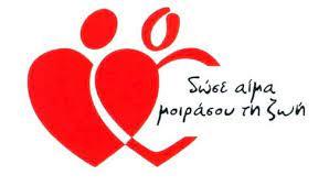 ΕΚΕΑ: εθελοντική αιμοδοσία