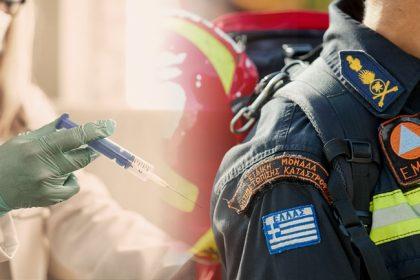 Αίτηση πυροσβεστών της ΕΜΑΚ να μην εμβολιαστούν
