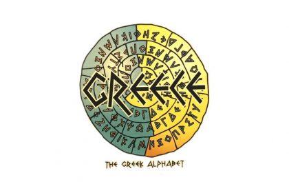 covid-19 ελληνικό αλφάβητο