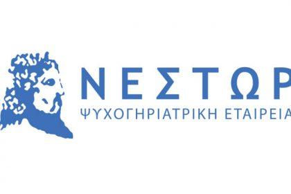 Ψυχογηριατρική εταιρεία Νέστωρ