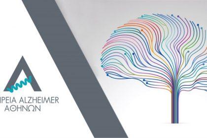 εταιρεία alzheimer αθηνών καμπάνια ευαισθητοποίησης με θέμα «Χαμένες αναμνήσεις»