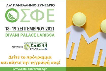 Στις 18-19 Σεπτεμβρίου στη Λάρισα το ετήσιο συνέδριο των φαρμακοποιών (ΟΣΦΕ)