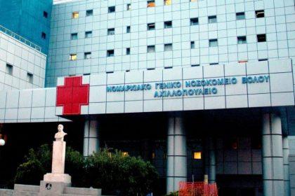 Βραβείο για το Νοσοκομείο του Βόλου – Μειώθηκαν κατά 50% οι ενδονοσοκομειακές λοιμώξεις